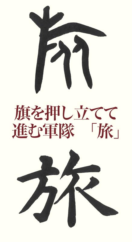 kanji_20170329_1.png