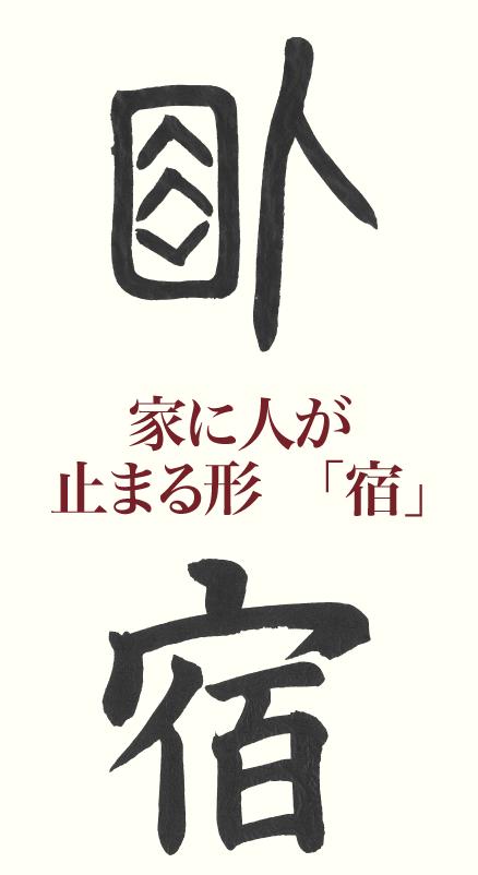kanji_20170510_1.png
