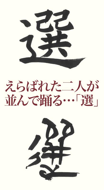 kanji_20170620_1.png