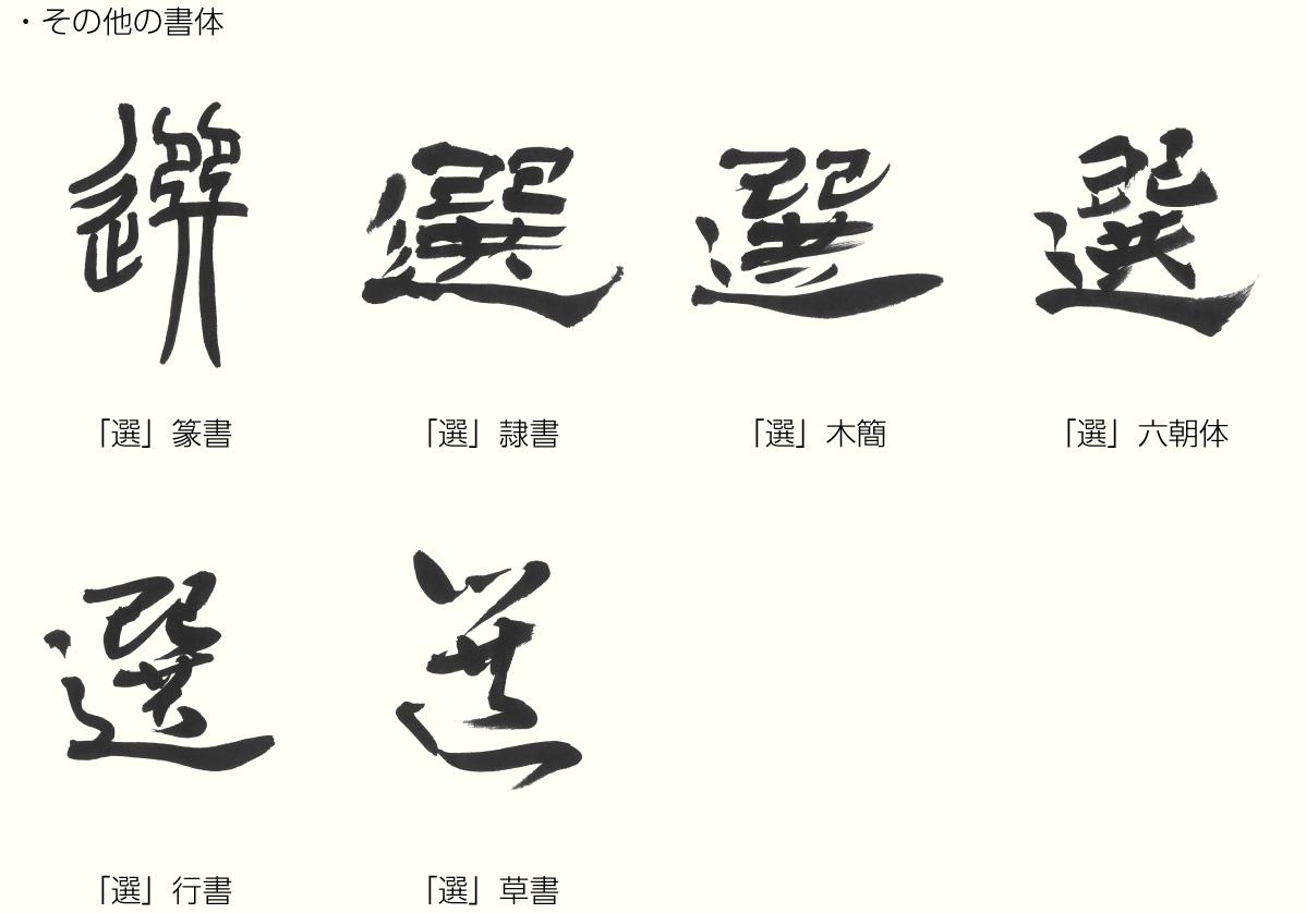 kanji_20170620_2.png