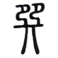 kanji_20170620_3.png