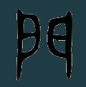 kanji_20170704_3.png