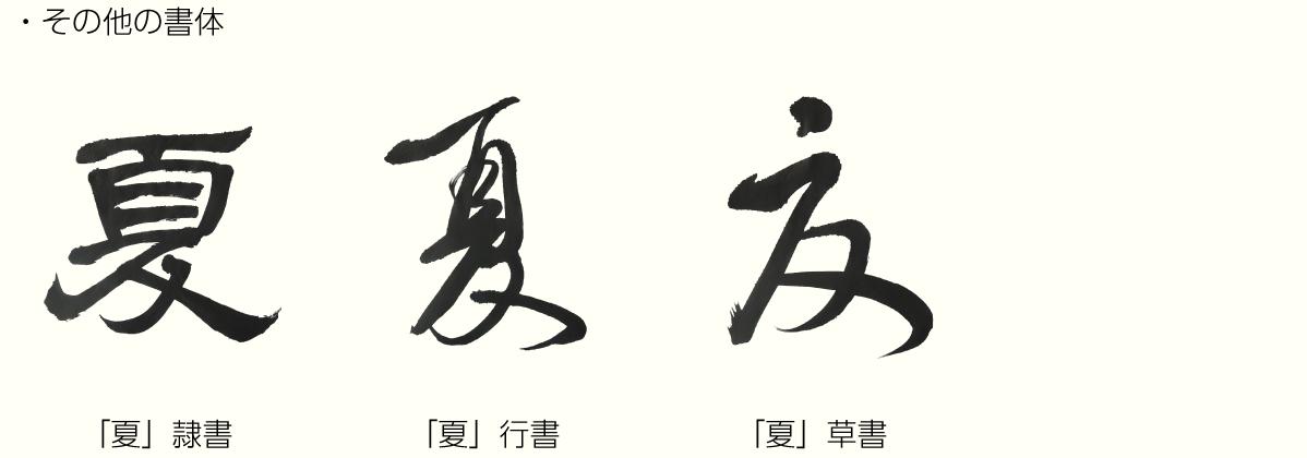 kanji_20170818_2.png