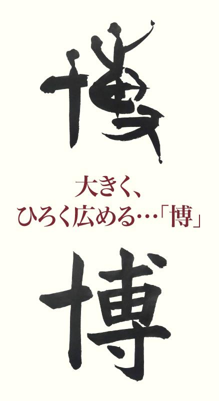 kanji_20200228_01.png