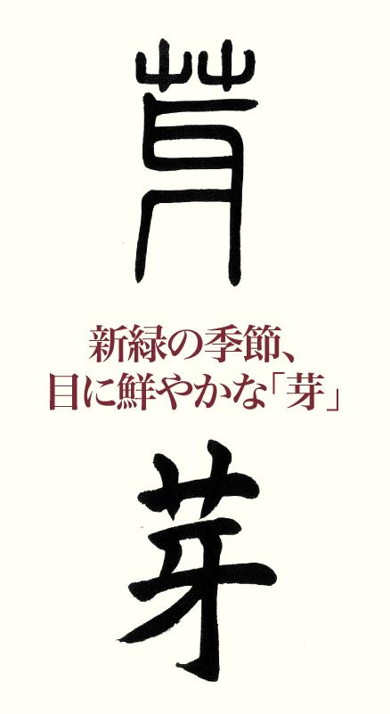 kanji_20200515_1.png