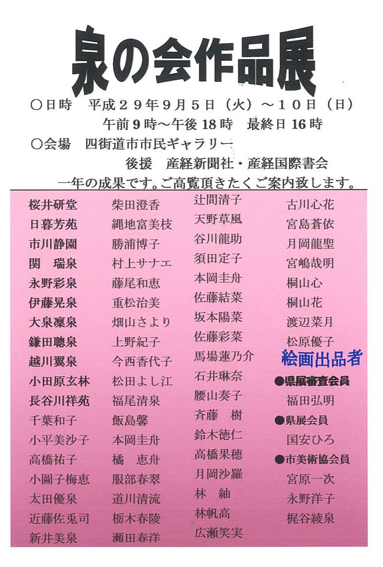 oshirase_20170829_3.jpg