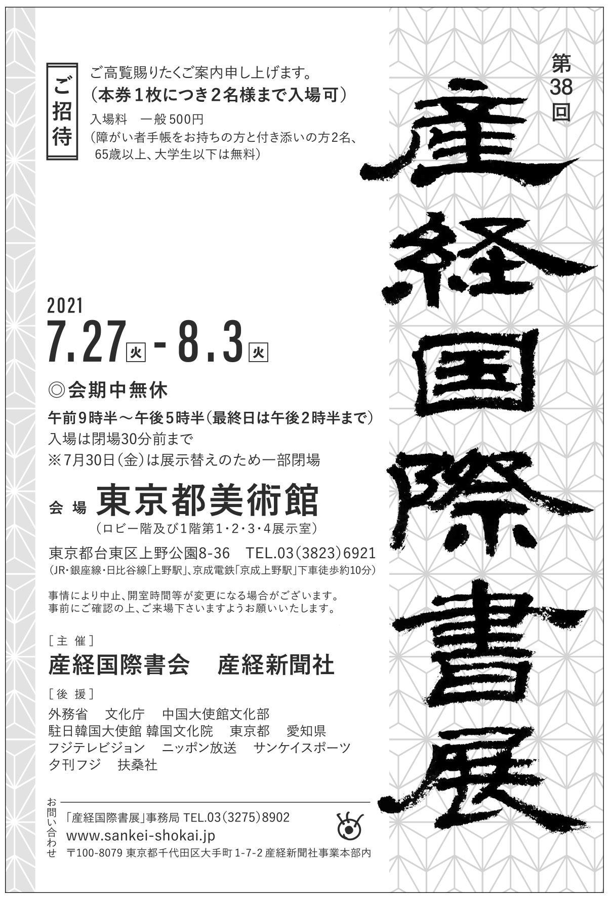 sankeikokusaisyoten2021_hagaki_omote.jpg