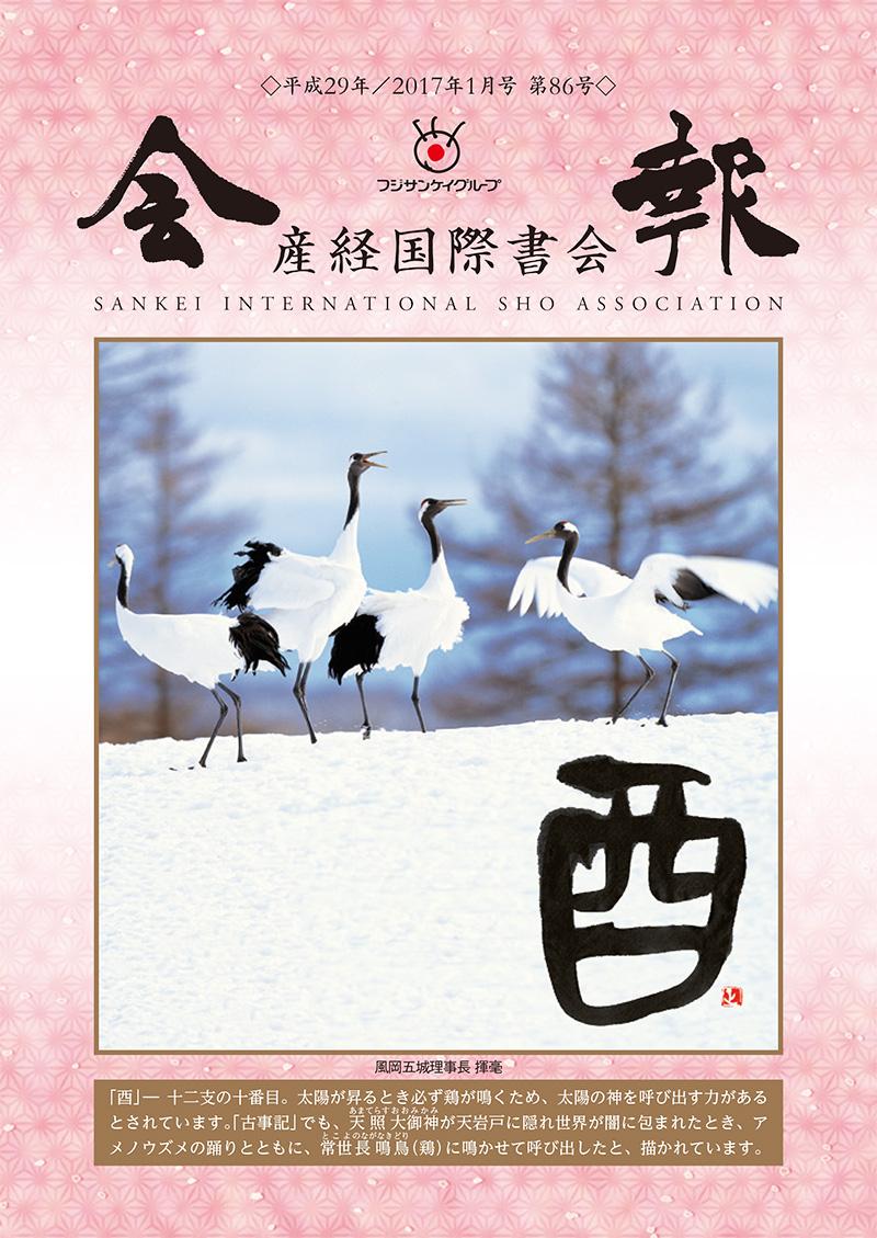 sankeishokai_kaiho_86_thumb.jpg