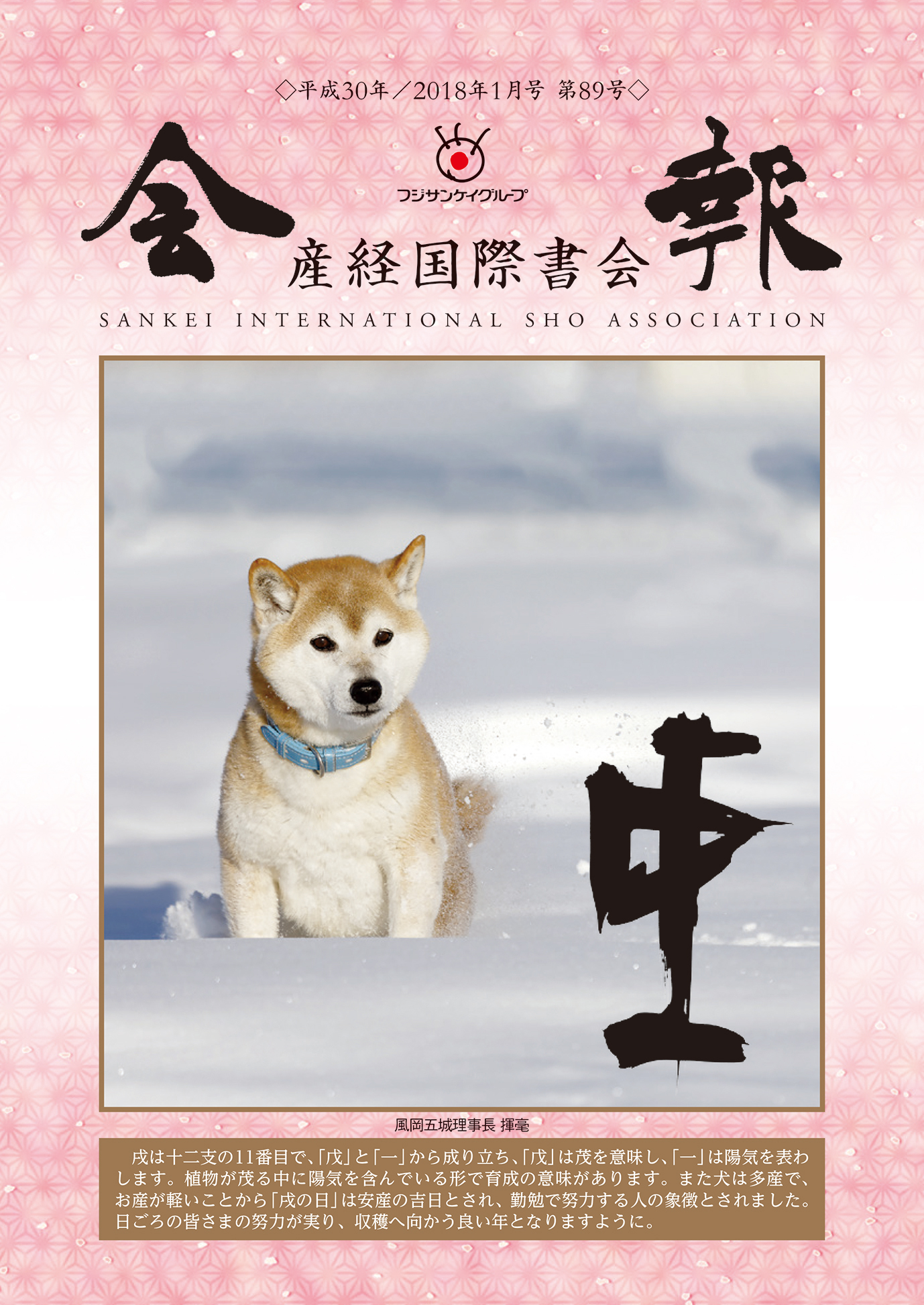 sankeishokai_kaiho_89.jpg