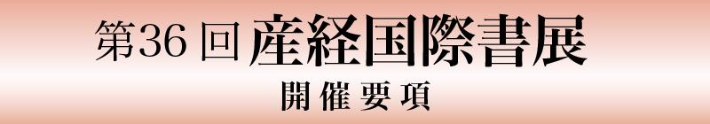 第36回産経国際書展 応募要項