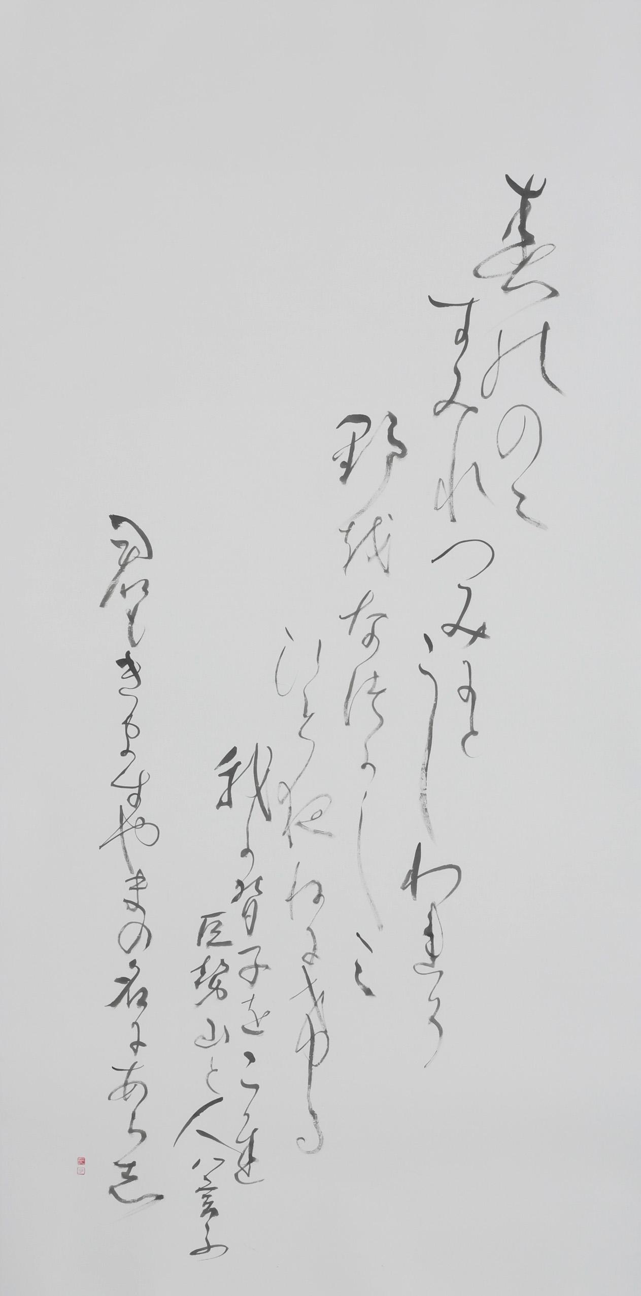 第33回産経国際書展出品作品「豊」