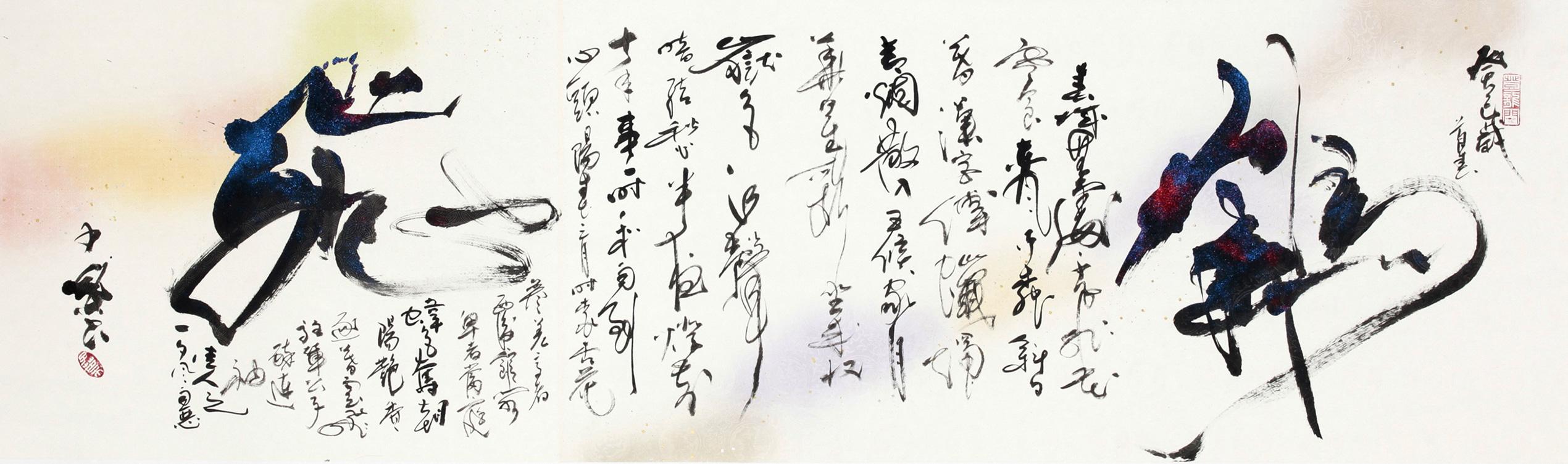 第30回記念産経国際書展出品作品「鶴飛
